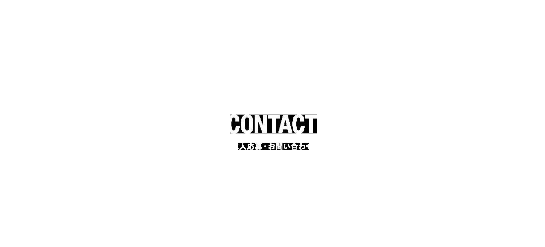 求人応募/お問い合わせ